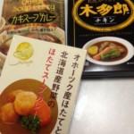 レトルトの札幌スープカレーを3種類食べ比べ!