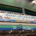 往年のプロ野球選手のスター達が東京ドームで躍動〜サントリードリームマッチ2015〜