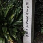 """「安政の大獄」の引き金となった""""戊午の密勅(ぼごのみっちょく)"""""""