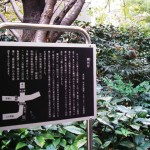 銀座駅・築地駅を散歩して幕末を感じよう!(東京江戸史跡)