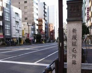 shinchogumi
