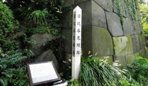 hibiya-mitsuke